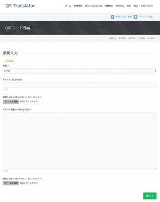 新規QRTコード作成 - 原稿入力画面