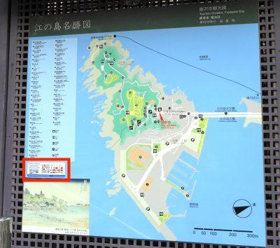 江の島(藤沢市観光協会)