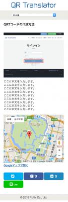 マップ表示あり