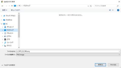QRTコードのダウンロード(データ保存先選択画面)