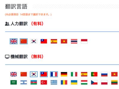 翻訳言語の選択後
