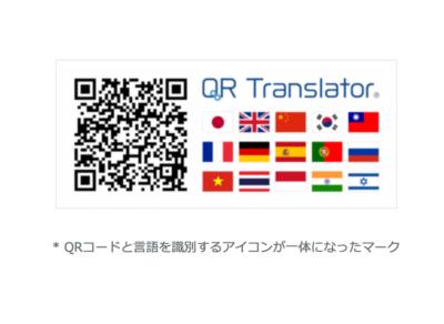 機能一覧ページのQRTコード