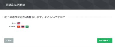 言語追加/再翻訳 確認画面