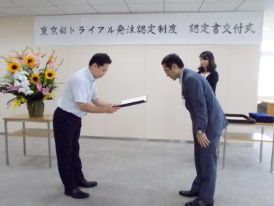東京都トライアル発注認定制度 交付式
