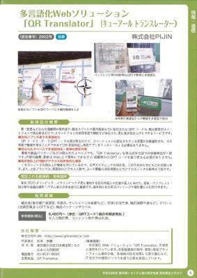 0831_認定商品カタログ_2