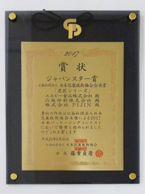 日本パッケージングコンテスト_2