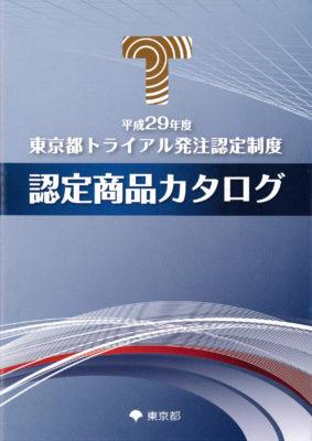 0831_認定商品カタログ_1