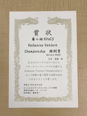 Keihanna Venture Championship