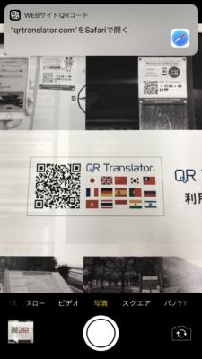 iOS11 QRコードスキャン