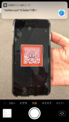 Twitter_web iOS QRコード スキャン