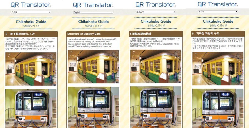 地下鉄博物館_スクリーンショット QR Translator