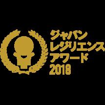 ジャパンレジリエンスアワード2018