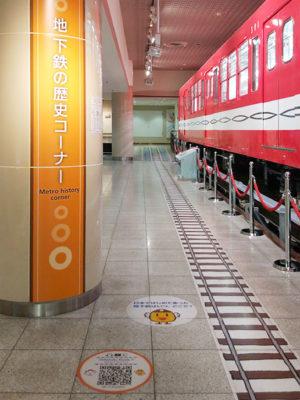 地下鉄博物館 QR Translator