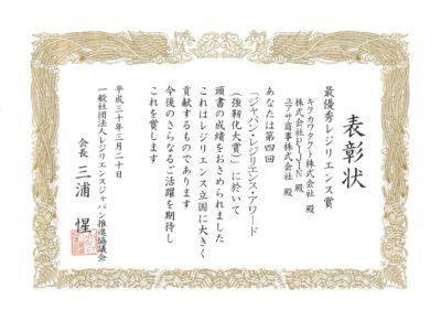ジャパンレジリエンスアワード2018 表彰状