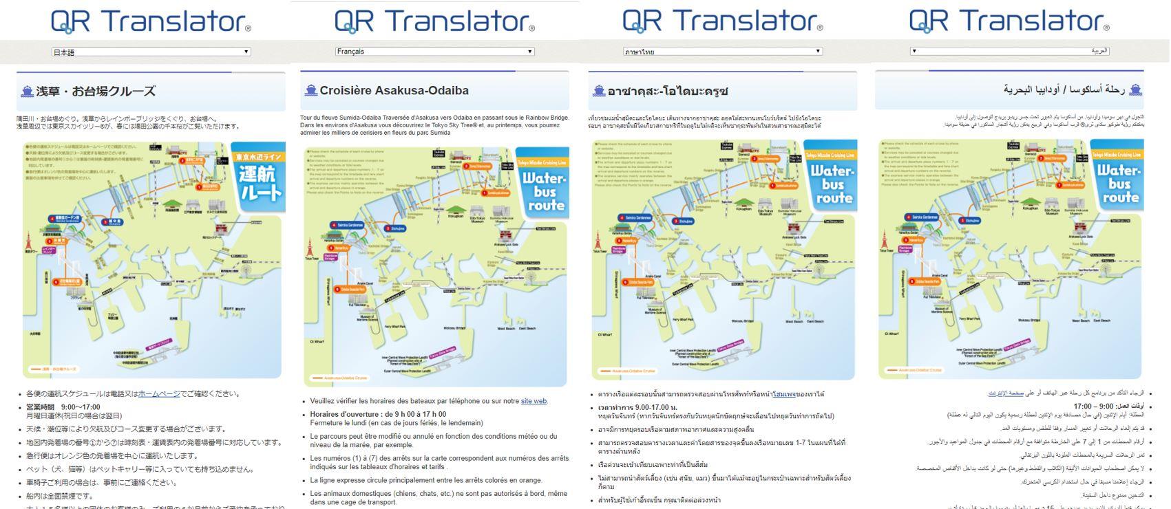 水辺ライン QRT QR Translator 多言語サイト