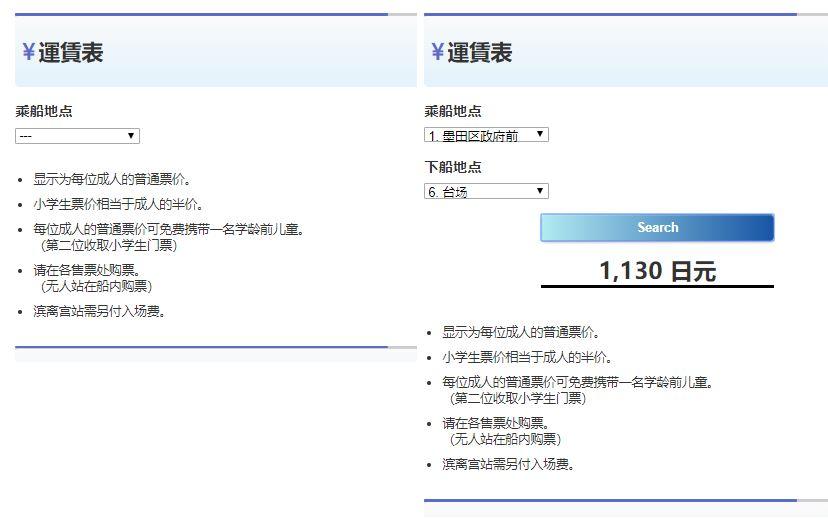 水辺ライン QR Translator QRT 運賃表