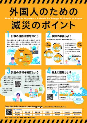 外国人のための減災ポイント日本語ポスター