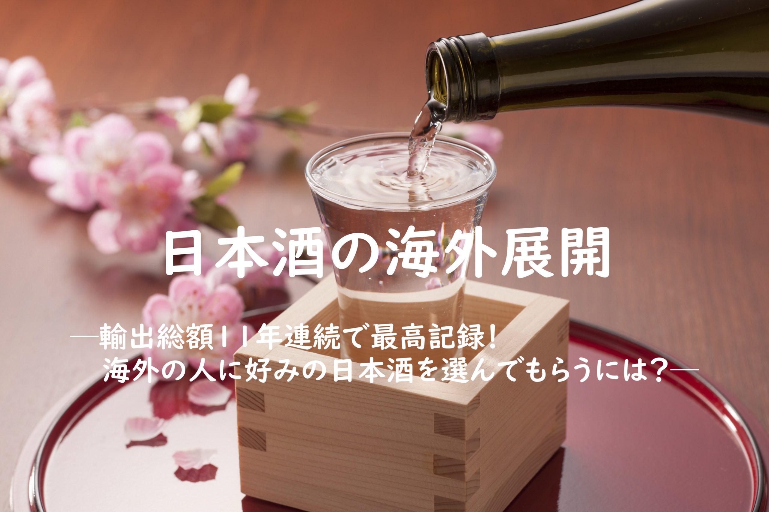 升と日本酒の写真